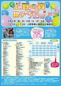上野の森親子フェスタ2019