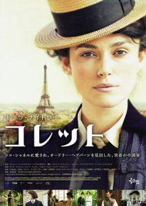 映画『コレット』