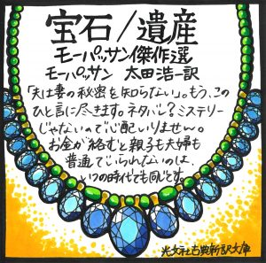 宝石/遺産 モーパッサン傑作選