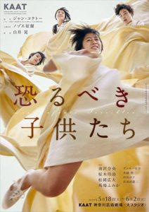KAAT神奈川芸術劇場プロデュース『恐るべき子供たち』
