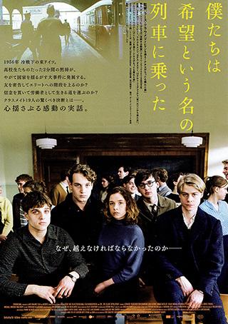 映画『僕たちは希望という名の列車に乗った』