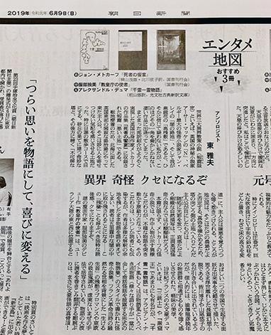 朝日新聞エンタメ地図 おすすめ3冊(2019年6月9日)