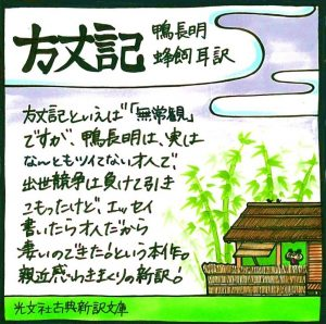 『方丈記』(鴨長明/蜂飼耳訳)