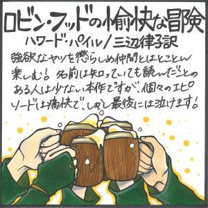 『ロビン・フッドの愉快な冒険』(ハワード・パイル/三辺律子訳)