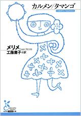『カルメン/タマンゴ』(メリメ/工藤庸子訳)