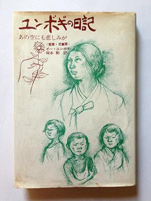 『ユンボギの日記』(塚田勲訳、大平出版社、1965年初版)