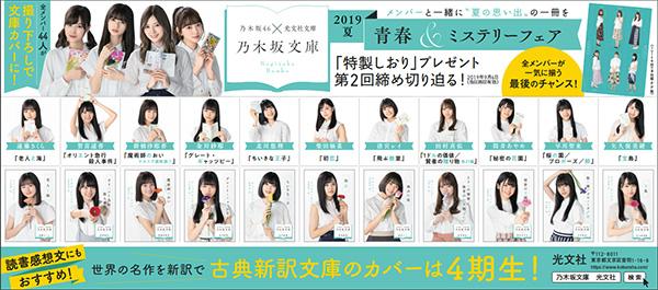 乃木坂文庫2019夏