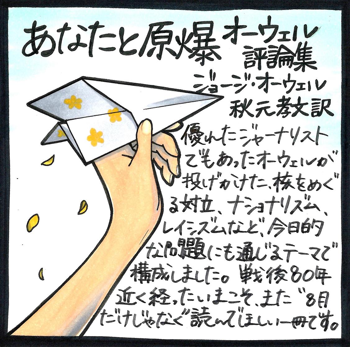『あなたと原爆 オーウェル評論集』(ジョージ・オーウェル/ 秋元孝文 訳)POP
