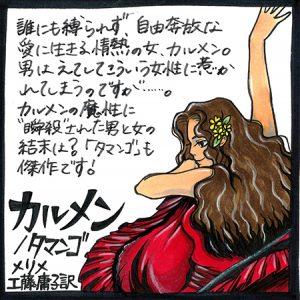 『カルメン/タマンゴ』(メリメ/工藤庸子 訳)POP