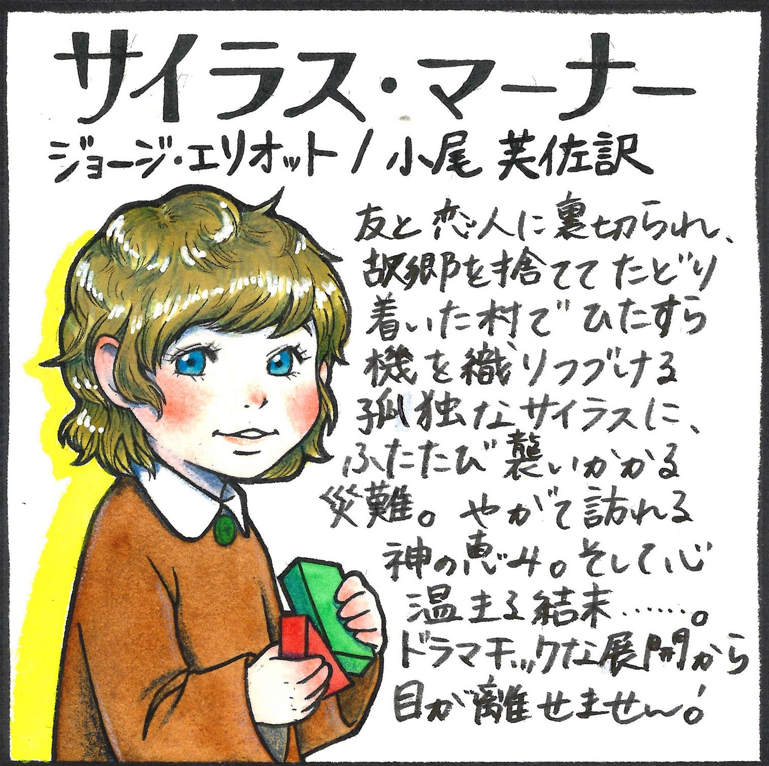 『サイラス・マーナー』(ジョージ・エリオット/小尾芙佐 訳)