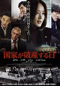 映画『国家が破産する日』