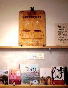 ブックカフェ CHEKCCORI(チェッコリ)