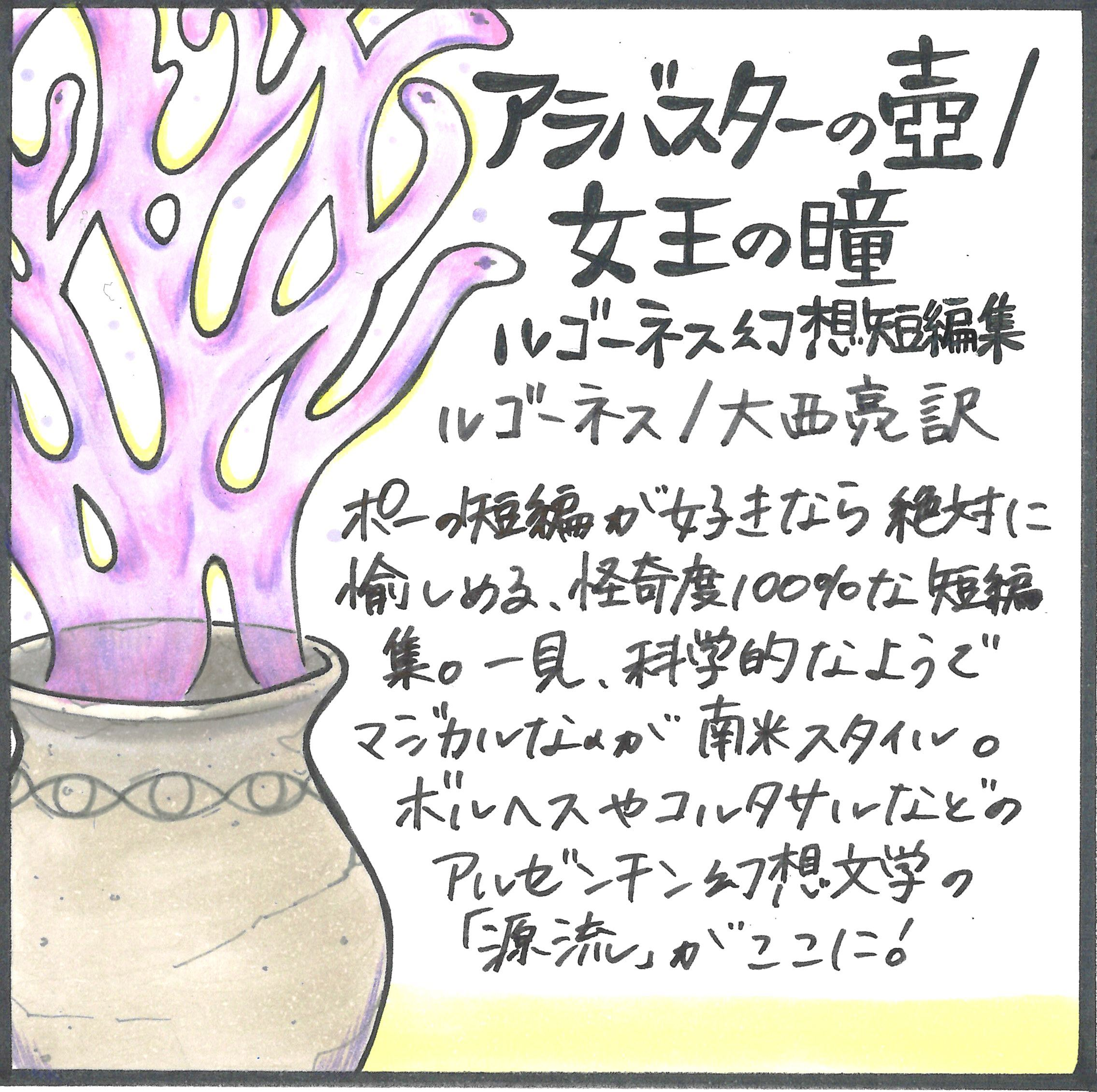 アラバスターの壺/女王の瞳 ルゴーネス幻想短編集