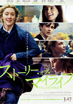 映画『映画『ストーリー・オブ・マイライフ 私の若草物語』
