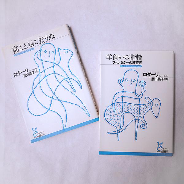 ロダーリ『猫とともに去りぬ』『羊飼いの指輪 ファンタジーの練習帳』