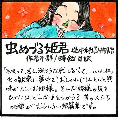 『虫めづる姫君 堤中納言物語』(作者不詳/蜂飼耳 訳)