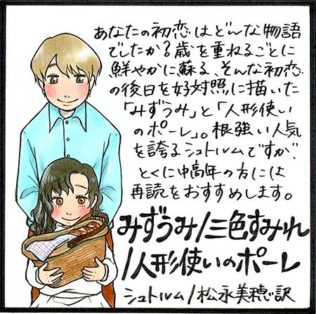 『みずうみ/三色すみれ/人形使いのポーレ』(シュトルム/松永美穂訳)