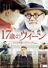 映画『17歳のウィーン』