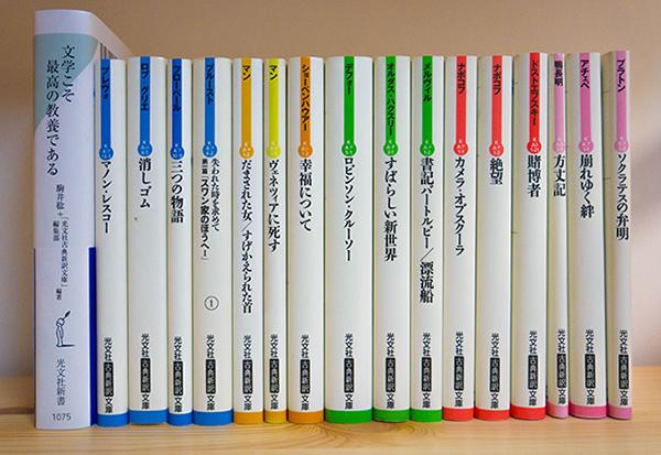 『文学こそ最高の教養である』 駒井稔+「光文社古典新訳文庫」編集部編著
