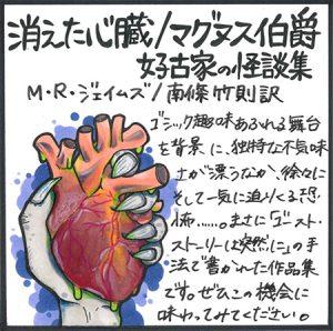 『消えた心臓/マグヌス伯爵』M・R・ジェイムズ/南條竹則訳