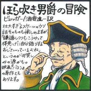 『ほら吹き男爵の冒険』ビュルガー/酒寄進一訳