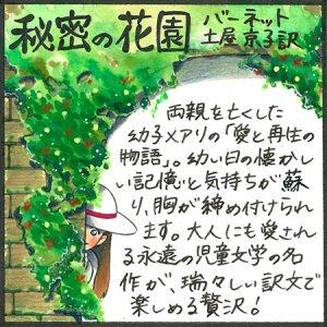 『秘密の花園』バーネット/土屋京子訳