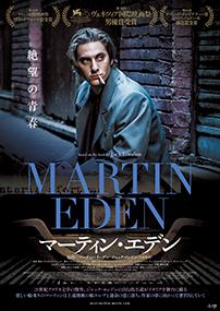 映画『マーティン・エデン』