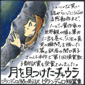 『月を見つけたチャウラ ピランデッロ短篇集』ピランデッロ/関口英子訳