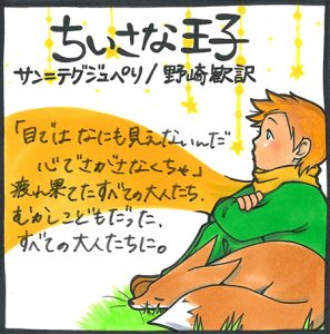 『ちいさな王子』サン=テグジュペリ/野崎歓 訳