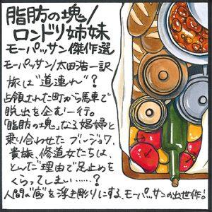 『脂肪の塊/ロンドリ姉妹 モーパッサン傑作選』 モーパッサン/太田浩一訳