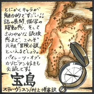 『宝島』(スティーヴンスン/村上博基訳)