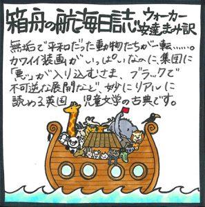 『箱舟の航海日誌』(ウォーカー/安達まみ訳)