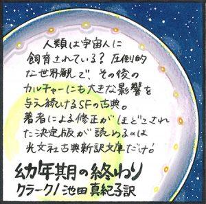 『幼年期の終わり』(クラーク/池田真紀子訳)