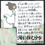 『海に住む少女』(シュペルヴィエル/永田千奈訳)