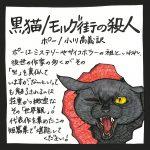 『黒猫/モルグ街の殺人』(ポー/小川高義訳)