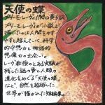 『天使の蝶』(プリーモ・レーヴィ/関口英子訳)