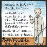 『故郷/阿Q正伝』(魯迅/藤井省三訳)