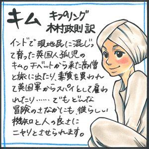 『キム』(キプリング/木村政則訳)