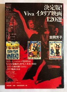 「字幕マジックの女たち 映像×多言語×翻訳」 Vol.4 吉岡芳子さん