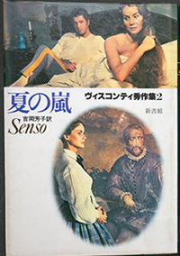 「字幕マジックの女たち 映像×多言語×翻訳」 Vol.4 吉岡芳子さん〈イタリア語〉Episodio3
