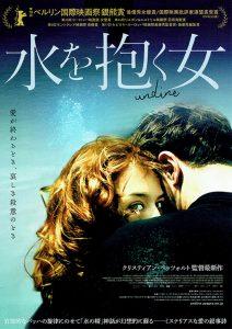 映画『水を抱く女』