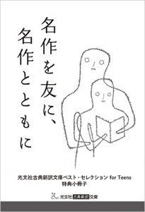 光文社古典新訳文庫 ベスト・セレクション for Teens 解説小冊子