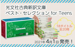 光文社古典新訳文庫 ベスト・セレクション for Teens
