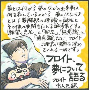 『フロイト、夢について語る』 フロイト/中山元 訳