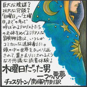『木曜日だった男 一つの悪夢』チェスタトン/南條竹則訳