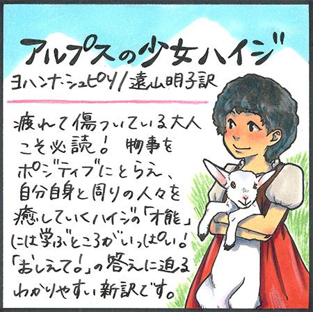 『アルプスの少女ハイジ』 ヨハンナ・シュピリ/遠山明子訳