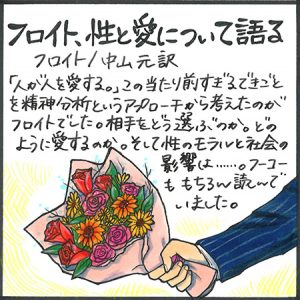 『フロイト、性と愛について語る』フロイト/中山 元 訳