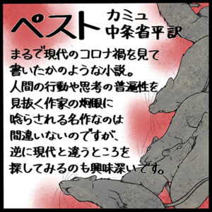 『ペスト』カミュ/中条省平訳