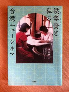 『侯孝賢(ホウ・シャオシェン)と私の台湾ニューシネマ』