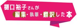 樋口裕子さんが編集・執筆・翻訳した本